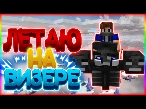 КАК ЛЕТАТЬ НА ВИЗЕРЕ! [Minecraft Bed Wars Mini-Game]