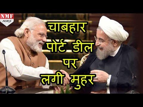 Modi की Iran में कूटनीति सफल, Chabahar port deal हुई Seal