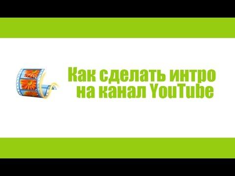 Как сделать собственное интро для канала youtube