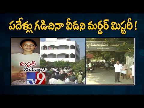 Ayesha Meera murder case - Court to decide on Narco test for accused - TV9