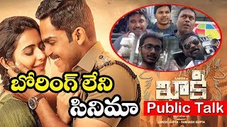 Khakee Movie Public Talk, Review and Rating 3.55 | Karthi | Rakul Preet Singh | Teaser | Trailer