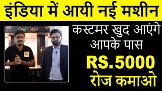 RS.5000 रोज कमाये | New Business Idea | Small Business Big Profit
