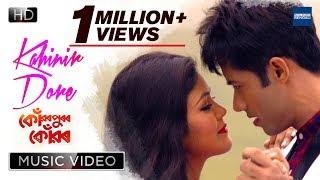 Kahinir Dore Konwarpurar Konwar New Assamese Movie Video Song Nayan Amrita