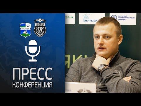 Слуцк - Ислочь | Пресс-конференция Виталия Жуковского