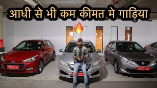 Cheapest Second Hand Cars In India | BMW | Hyundai | Honda | Maruti Suzuki | My Country My Ride