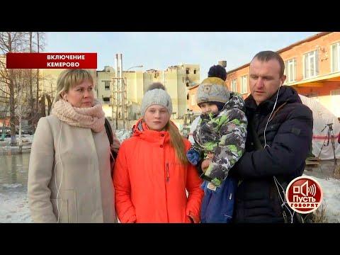 Пусть говорят.«Нам очень повезло, что мы были близко к выходу», - очевидцы пожара в Кемерово.