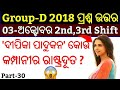 03 October 2nd Shift Group D 2018 Questions Odia ! P-30 ! Railway Group D 2018 Odia Questions !! thumbnail
