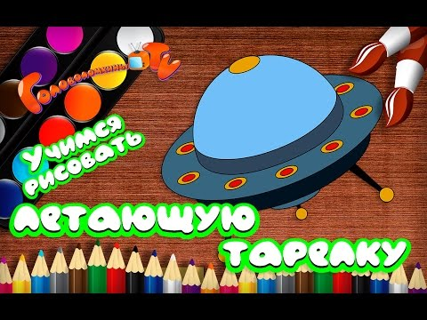 Рисуем летающую тарелку Развивающий мультик учимся рисовать НЛО UFO coloring