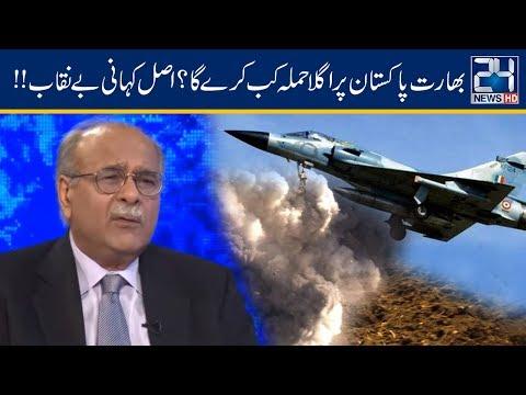 Najam Sethi Uncovers New Plans Of India Strike Pakistan