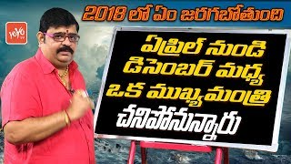 Astro Guru Venu Swamy Prediction Chief Minister Health Conditions | Telugu Politics