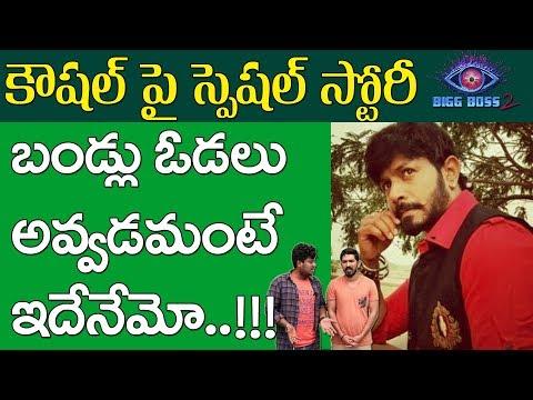 Kaushal Special Story | Telugu Bigg Boss 2 Contestant | Kaushal Army | Nani BiggBoss Latest Updates