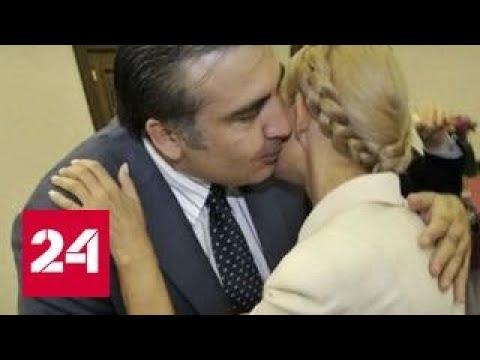 Операция Прорыв: Тимошенко подставила Саакашвили плечо