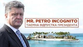 Mr. Petro Incognito. Таємна відпустка президента Порошенка || «СХЕМИ» №157