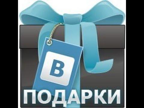 В контакте получение подарков 13