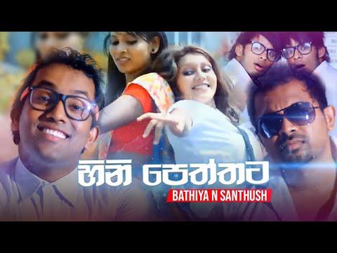 Hinipeththata- Bathiya N Santhush (official Video Hd) video