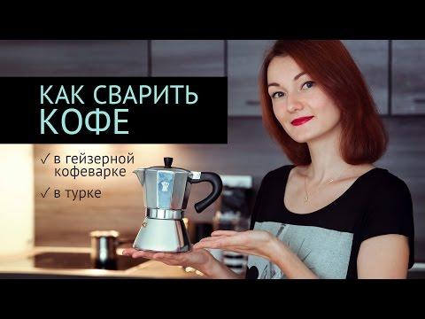 Как варить кофе | Гейзерная Кофеварка | Турка