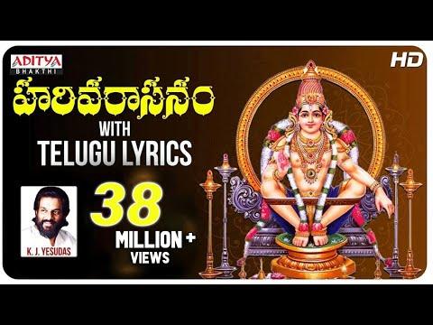 Harivarasanam - Popular Ayyappa Song by K.J. Yesudas || Video Song with Telugu Lyrics