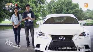 Lexus IS 300h F Sport要馬兒好,只要給馬兒吃一點草之外型動感、既省油兼馬力大試駕-udn tv 【行車紀錄趣Our Love for Motion】20131005