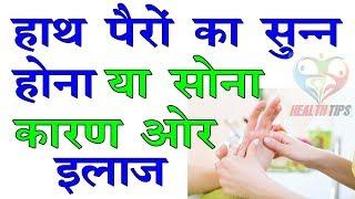 हाथ पैरों का सुन्न होने के इलाज - Numbness in Hands and Feet in hindi Reason ,Treatment