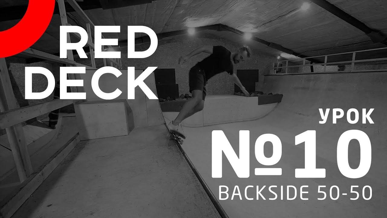 Десятый урок по скейтбордингу. Backside 50-50