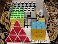 Моя маленькая коллекция Кубика-Рубика