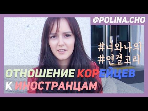VLOG#1 - Как на меня реагируют в Южной Корее. Отношение корейцев к иностранцам / 한국에서 사는 러시아 여자