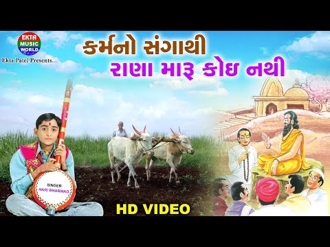 Karmano Sangathi || Hari Bharwad || Best Gujrati Song