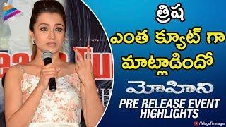 Mohini Pre Release Event Highlights   2018 Latest Telugu Movies   Telugu FilmNagar