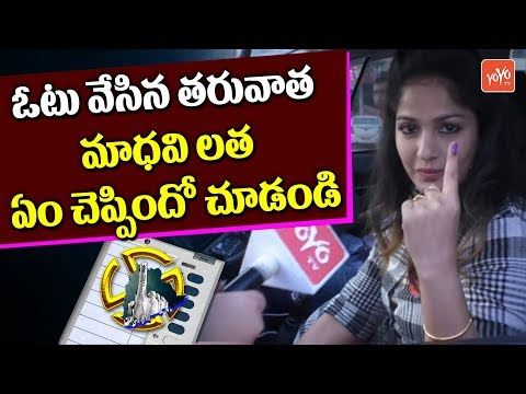 Tollywood Actress Madhavi Latha Speech After Casting Vote | Telangana Elections | YOYO TV Channel