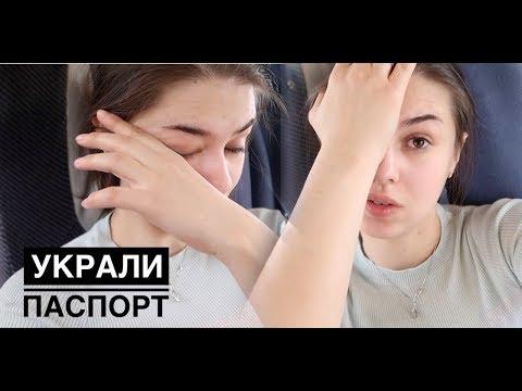 УКРАЛИ ПАСПОРТ в ПАРИЖЕ   БЕЗ Камеры и ДЕНЕГ