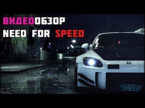 Обзор Need for Speed 2015. КАК СТАРЫЙ ДОБРЫЙ, ТОЛЬКО НОВЫЙ И ЗЛОЙ