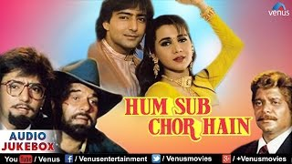 Hum Sub Chor Hain - Full Hindi Songs | Dharmendra, Kamal Sadana, Ritu Shivpuri | AUDIO JUKEBOX