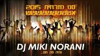 ♫ DJ Miki Norani - סט מזרחית 2015 ♫