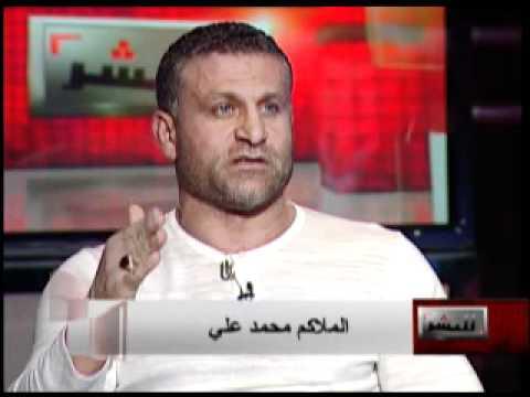للنشر – فقرة الملاكم اللبناني محمد علي