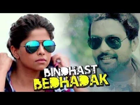 Classmates - Bindhast Bedhadak - Full Video Song - Sai Tamhankar, Ankush Chaudhary - Marathi Movie video