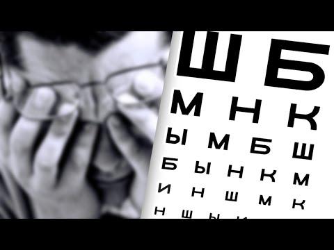 Проблемы со зрением (Видеочат Ночь на Земле)