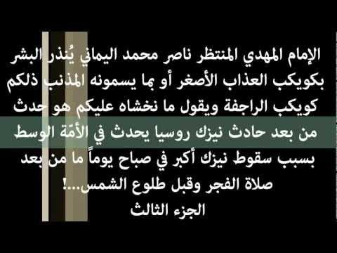 مذنب سيضرب مدينة كُبرى في بلاد المسلمين (3) Music Videos