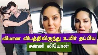 Shocking Videos - Sunny Leone escapes plane crash