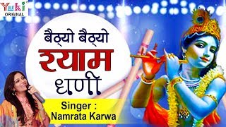 Shyam Baba Bhajan : Bolo Shyam Dhani : बोलो श्याम धणी : Namrata Karwa : कान्हा जी के भजन