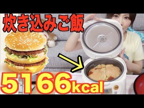 【大食い】ビッグマック炊き込みご飯3キロ!【木下ゆうか】