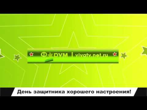 День защитника хорошего настроения (forum.vivatv.net.ru 02-2011)