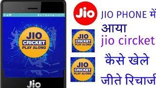 Jio Phone New Update Jio Circket कैसे खेले और जीते रिचार्जJio Circket से मुफ्त फोन रिचार्ज जीतो 2019