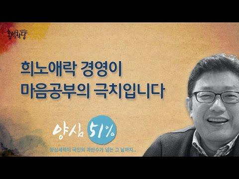 [홍익학당] 희노애락 경영이 마음공부의 극치입니다(160831)_A376