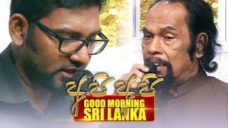 GOOD MORNING SRI LANKA 25-08-2019