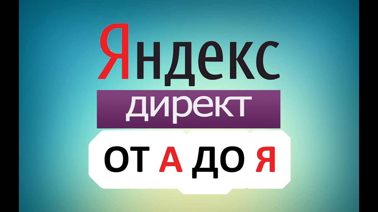 Яндекс директ от а до я самостоятельно