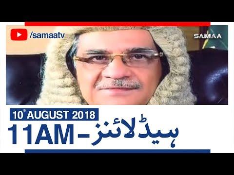 Samaa Headlines | 11 AM | SAMAA TV | 10 August 2018
