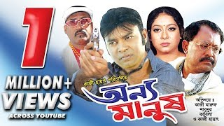 Onno Manush | Kazi Maruf | Shabnur | Shakil Khan | Rajib | Bangla New Movie 2016 | CD Vision