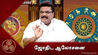 Neram Nalla Neram | Scientific Astrologer Bharani Bhalraj | 25/04/2018