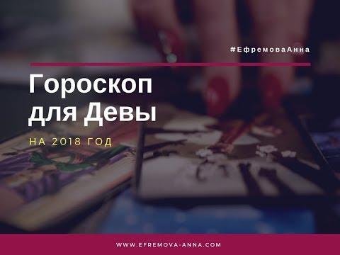 Гороскоп 2018 для скорпионов женщин
