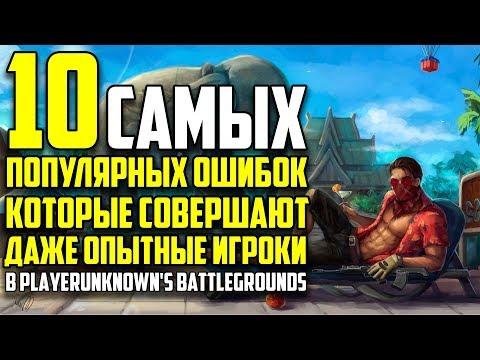 10 САМЫХ ПОПУЛЯРНЫХ ОШИБОК, КОТОРЫЕ СОВЕРШАЮТ ДАЖЕ ОПЫТНЫЕ ИГРОКИ В Playerunknown's Battlegrounds!